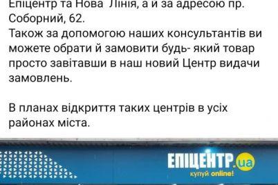 epiczentr-v-zaporozhe-otkryl-novyj-czentr-vydachi-onlajn-zakazov-foto.jpg