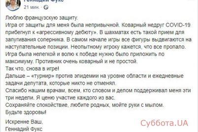 eshhe-odna-pobeda-nad-koronavirusom-vyzdorovel-zaporozhskij-politik.jpg