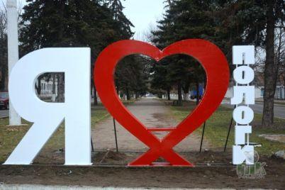 eshhe-v-odnom-gorode-zaporozhskoj-oblasti-poyavilas-fotozona-s-priznaniem-v-lyubvi.jpg
