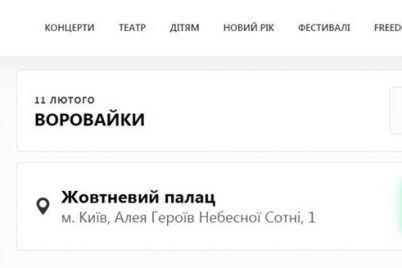 esli-budet-nado-zaberem-odessu-rossijskaya-blatnaya-gruppa-anonsirovala-konczerty-po-ukraine-obnovleno-1.jpg