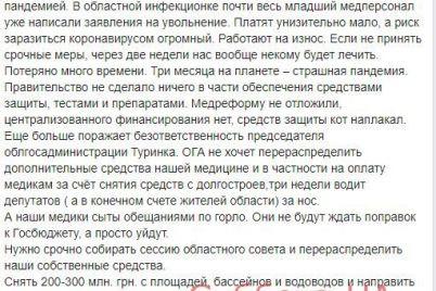 esli-ne-prinyat-mery-cherez-dve-nedeli-nas-nekomu-budet-lechit-zaporozhskij-politik-zabolevshij-covid-19.jpg