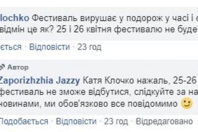 festival-zaporizhzhia-jazzy-yakij-mav-vidbutis-v-kvitni-perenesli-na-neviznachenij-chas.jpg