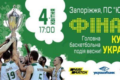 final-kubka-ukrainy-po-basketbolu-sostoitsya-v-zaporozhe.jpg