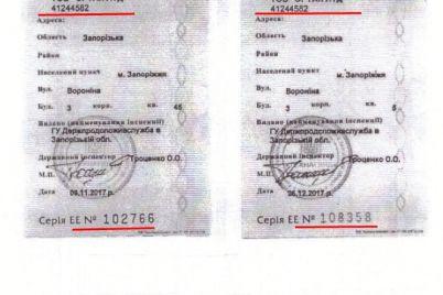 firma-yaka-podala-na-tender-falshivi-dokumenti-otrimala-z-byudzhetu-zaporizhzhya-kruglu-sumu.jpg