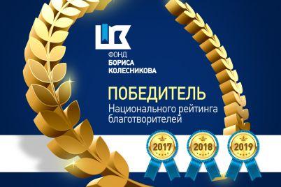 fond-borisa-kolesnikova-stal-pobeditelem-naczionalnogo-rejtinga-blagotvoritelej-2019.jpg