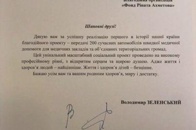 fond-rinata-ahmetova-otrimav-podyaku-prezidenta-ukrad197ni.jpg