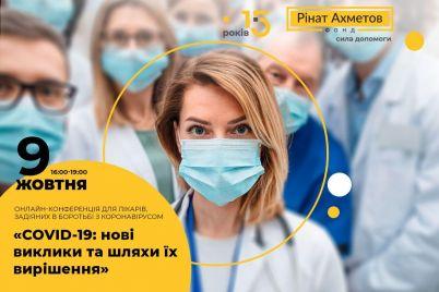 fond-rinata-ahmetova-provede-onlajn-konferencziyu-dlya-likariv-zadiyanih-v-borotbi-z-koronavirusom.jpg