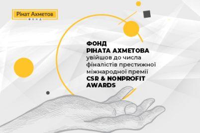 fond-rinata-ahmetova-uvijshov-do-chisla-finalistiv-prestizhnod197-mizhnarodnod197-premid197-csrnonprofit-awards.jpg