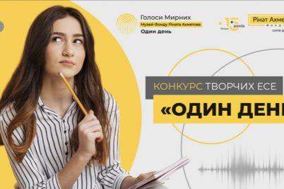 fond-rinata-ahmetova-zaklikad194-ukrad197ncziv-prid194dnatisya-do-proektu-odinden2014.jpg