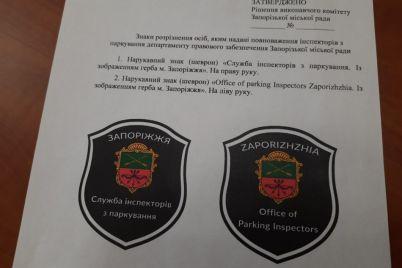 forma-dostup-k-baze-i-dlinomery-kogda-v-gorode-poyavyatsya-inspektory-po-parkovke-1.jpg
