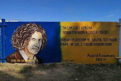 foto-dnya-yak-viglyadad194-mural-na-zaporizhzhi-vidatnomu-kuzmi-skryabinu.jpg