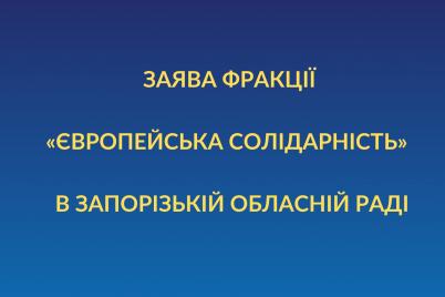 frakczid197-sluga-narodu-razom-z-opoblokom-ta-batkivshhinoyu-namagayutsya-nezakonno-privesti-do-vladi-svogo-kandidata-zayava-d194vropejskod197-solidarn.png