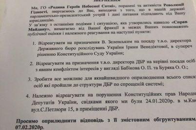 frakcziya-d194s-zaklikala-parlament-pidtrimati-vimogi-rodin-gerod197v-nebesnod197-sotni-po-kadrovim-priznachennyam-v-dbr-ta-rozsliduvannyam-sprav-majdanu.jpg