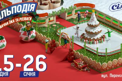 fud-korty-i-glintvejn-zhitelej-zaporozhya-priglashayut-v-skazochnyj-gorodok-foto.jpg