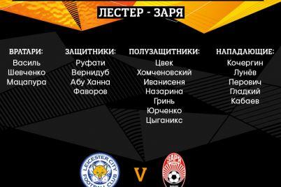 futbolisty-zari-charternym-rejsom-vyleteli-iz-zaporozhya-v-velikobritaniyu-na-match-ligi-evropy.jpg