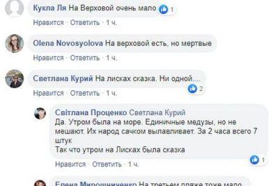gde-iskupatsya-otdyhayushhie-rasskazali-na-kakih-plyazhah-v-berdyanske-net-meduz.jpg
