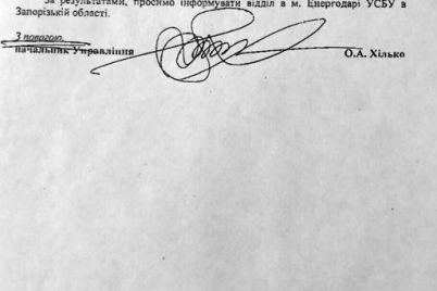 glava-zaporozhskogo-upravleniya-sbu-toropit-zaes-s-zakupkoj-detalej-zayavlyaya-o-vozmozhnosti-avarii.jpg