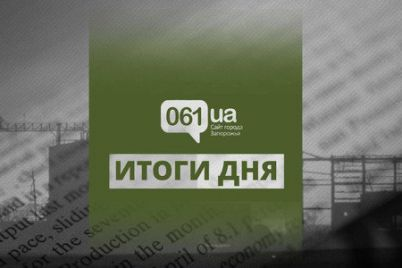 glavnye-novosti-14-dekabrya-v-zaporozhe-i-oblasti-v-odin-klik.jpg