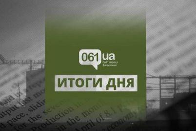 glavnye-novosti-24-sentyabrya-v-zaporozhe-i-oblasti-v-odin-klik.jpg