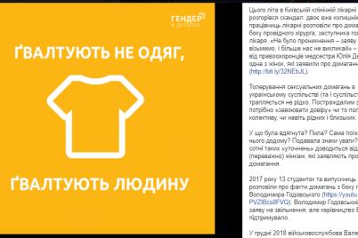 glavnyj-po-gendernomu-ravenstvu-v-zaporozhskoj-oblasti-opublikoval-post-o-zhenshhinah-v-korotkih-yubkah-chto-v-nem-ne-tak.png