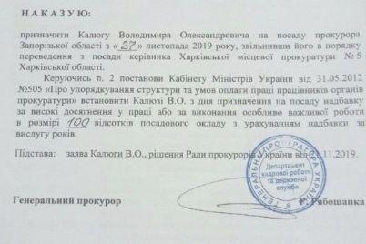 glavnym-prokurorom-zaporozhskoj-oblasti-stal-vladimir-kalyuga-dokument.jpg