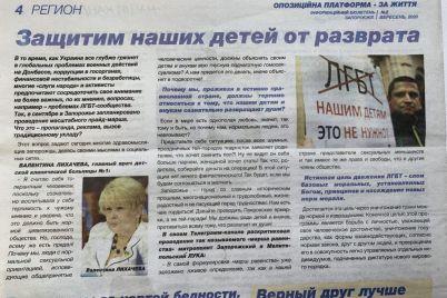 glavvrach-detskoj-bolniczy-v-zaporozhe-projdet-sluzhebnuyu-proverku-za-gomofobnye-vyskazyvaniya.jpg