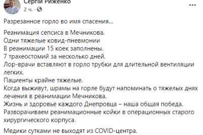 glavvrach-oblbolniczy-dnepra-rasskazal-zachem-bolnym-covid-19-vskryvayut-gorlo.png