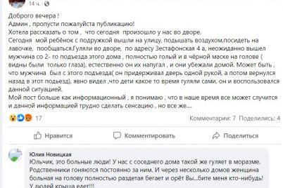 golyj-no-v-maske-v-spalnom-rajone-zaporozhya-promyshlyaet-izvrashhenecz.jpg