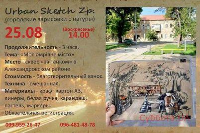 gorod-moej-mechty-zaporozhczev-priglashayut-risovat-sketchi-foto.jpg