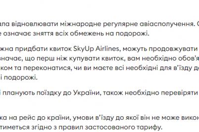 gosaviasluzhba-razreshila-aviakompanii-skyup-zapustit-rejsy-iz-zaporozhya-v-albaniyu.png
