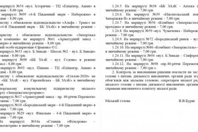 gotujte-gamanczi-u-zaporizhzhi-zbirayutsya-pidijmati-vartist-prod197zdu-u-gromadskomu-transporti.png
