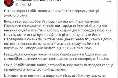 hlopczya-yakogo-rozshukuvali-lyudi-i-policzejski-na-zaporizhzhi-znajshli-v-odesi.jpg