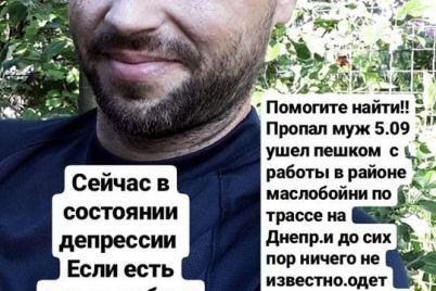 horoshaya-novst-v-zaporozhe-vernulsya-domoj-bez-vesti-propavshij-chelovek-foto.jpg