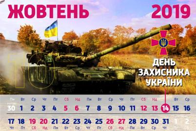 horoshie-novosti-uznaj-skolko-vyhodnyh-budet-v-oktyabre.png