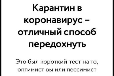 i-smeh-i-greh-reakcziya-soczsetej-na-karantin-i-koronavirus-v-ukraine-1.jpg