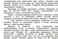iz-adminkomissii-isklyuchili-zaporozhskogo-deputata-podderzhivayushhego-1.jpg