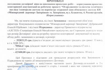 iz-byudzheta-zaporozhya-zaplatyat-423-tysyachi-griven-za-korrektirovku-proekta-ograzhdeniya-aeroporta.png