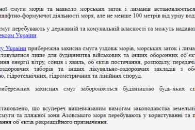 iz-detskogo-lagerya-v-kottedzhnyj-poselok-v-kirillovke-nalozhili-arest-na-12-zemelnyh-uchastkov-na-beregu-morya.png