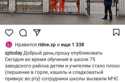 iz-shkoly-v-zaporozhe-evakuirovali-lyudej-posle-zhalob-na-samochuvstvie-chto-proizoshlo.jpg