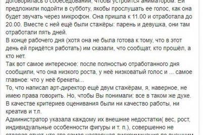 iz-za-breketov-i-nizkogo-rosta-v-zaporozhskoj-oblasti-devushku-ne-prinyali-na-rabotu.jpg