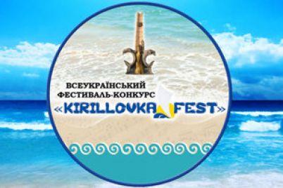 iz-za-karantina-na-zaporozhskom-kurorte-perenositsya-vseukrainskij-festival.jpg