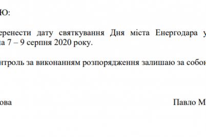 iz-za-koronavirusa-v-energodare-perenesli-prazdnovanie-dnya-goroda.png