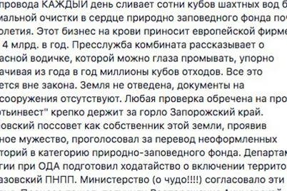iz-za-otstojnika-kompanii-ahmetova-v-zapovednike-nazrevaet-ekologicheskaya-katastrofa.jpg