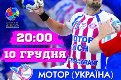iz-za-tumana-v-zaporozhe-otmenili-mezhdunarodnyj-gandbolnyj-match.jpg