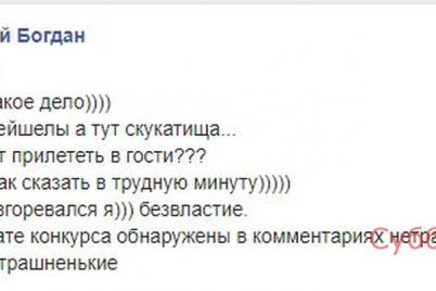 izgorevalsya-ya-otdyhayushhij-na-sejshelah-andrej-bogdan-trollit-ukrainczev-soczsetyah-foto.jpg
