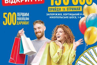 izvestno-kogda-zarabotaet-novyj-epiczentr-v-zaporozhe-chem-zavlekayut-na-otkrytie.jpg