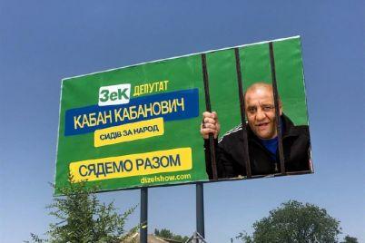 izvestnye-artisty-protrollili-predvybornye-plakaty-kandidatov-v-narodnye-deputaty-foto.jpg