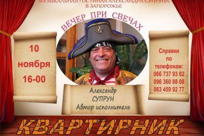 izvestnyj-zaporozhskij-ispolnitel-priglashaet-na-vecher-pri-svechah.jpg