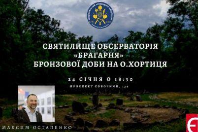 izvestnyj-zaporozhskij-istorik-rasskazhet-ob-interesnoj-nahodke.jpg