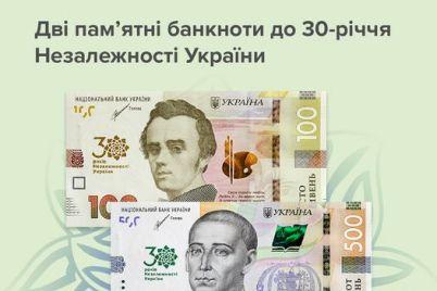 k-30-letiyu-nezavisimosti-ukrainy-poyavyatsya-novye-pamyatnye-banknoty.jpg